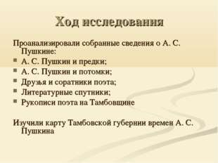 Ход исследования Проанализировали собранные сведения о А. С. Пушкине: А. С. П