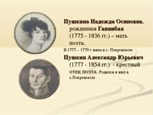 Пушкина Надежда Осиповна, рожденная Ганнибал (1775 - 1836 гг.) – мать поэта.