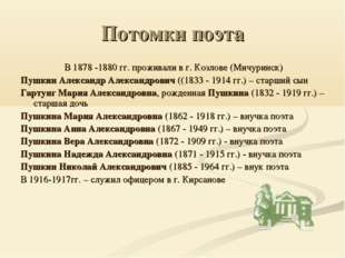 Потомки поэта В 1878 -1880 гг. проживали в г. Козлове (Мичуринск) Пушкин Алек