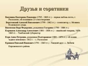 Друзья и соратники Бакунина Екатерина Павловна (1795 - 1869 гг.) – первая люб