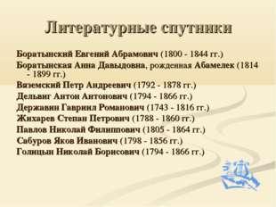 Литературные спутники Боратынский Евгений Абрамович (1800 - 1844 гг.) Боратын