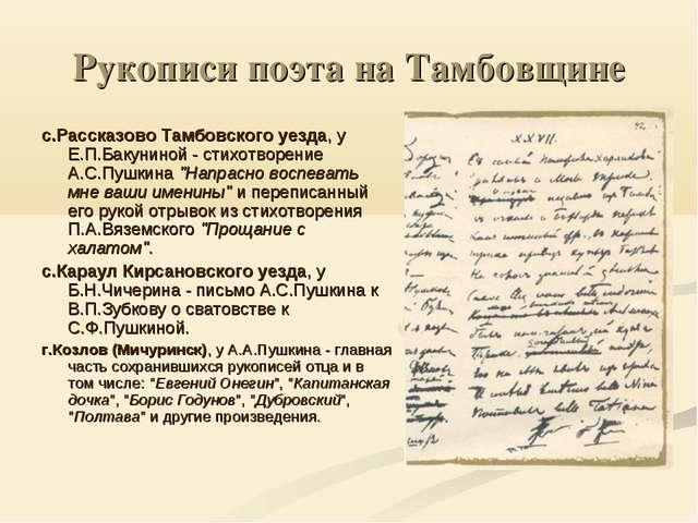 Рукописи поэта на Тамбовщине с.Рассказово Тамбовского уезда, у Е.П.Бакуниной...