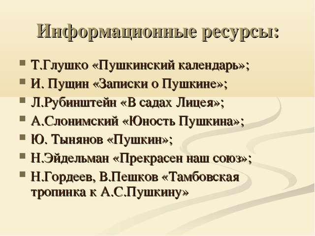 Информационные ресурсы: Т.Глушко «Пушкинский календарь»; И. Пущин «Записки о...