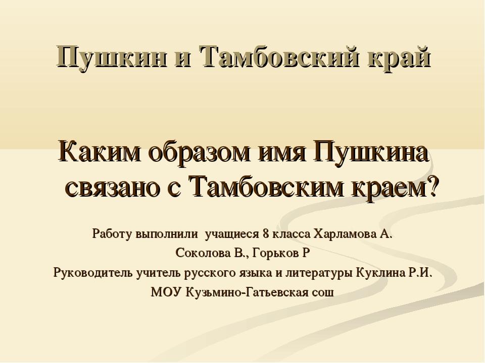 Пушкин и Тамбовский край Каким образом имя Пушкина связано с Тамбовским краем...