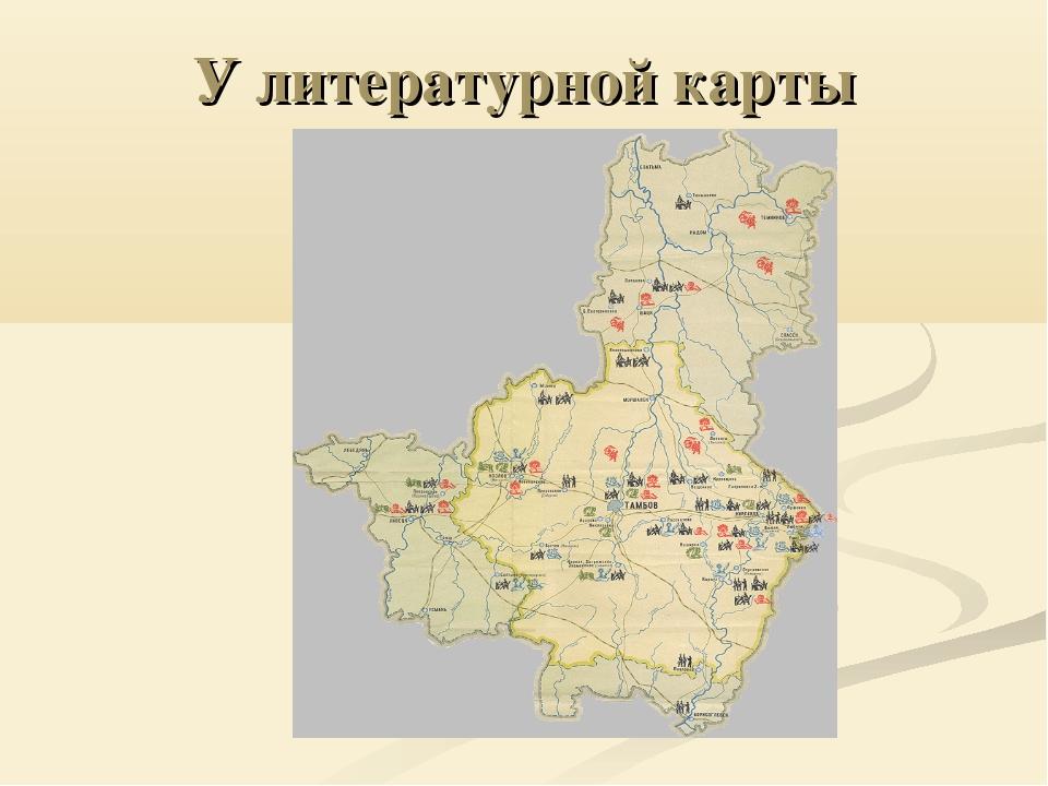 У литературной карты