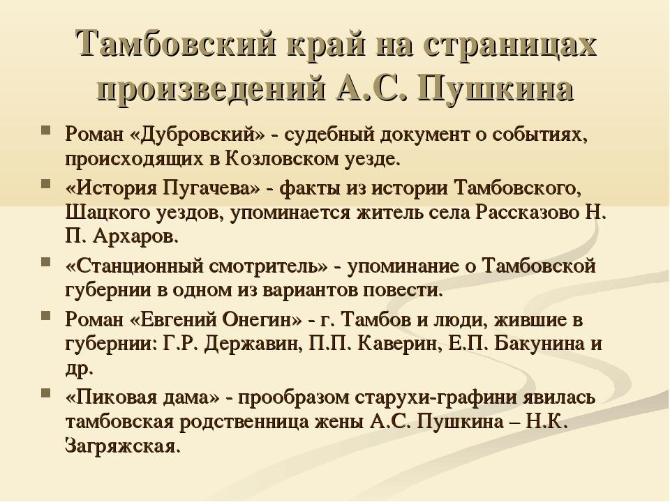 Тамбовский край на страницах произведений А.С. Пушкина Роман «Дубровский» - с...