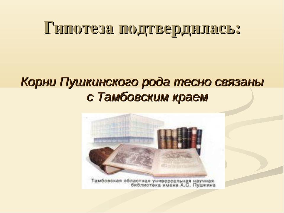 Гипотеза подтвердилась: Корни Пушкинского рода тесно связаны с Тамбовским краем