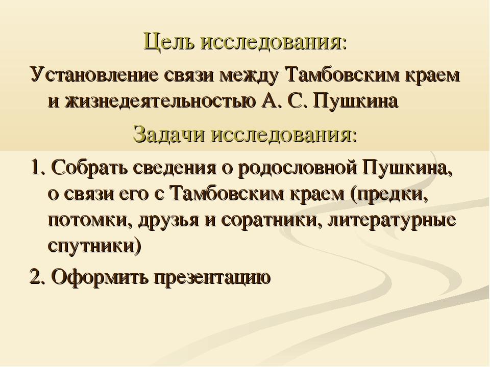 Цель исследования: Установление связи между Тамбовским краем и жизнедеятельно...