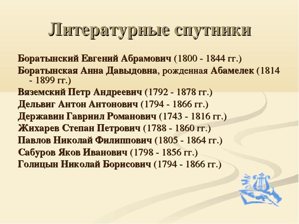 Литературные спутники Боратынский Евгений Абрамович (1800 - 1844 гг.) Боратын...