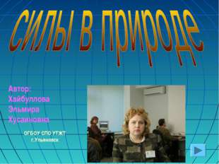 Автор: Хайбуллова Эльмира Хусаиновна ОГБОУ СПО УТЖТ г.Ульяновск
