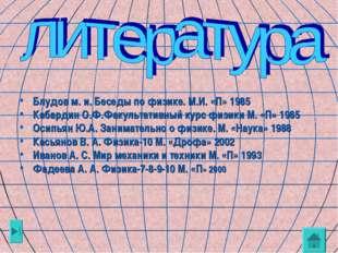 Блудов м. и. Беседы по физике. М.И. «П» 1985 Кабардин О.Ф.Факультативный курс