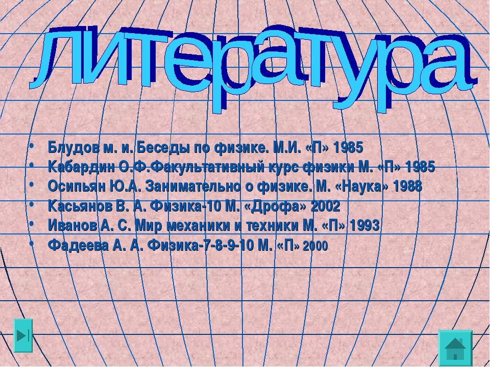 Блудов м. и. Беседы по физике. М.И. «П» 1985 Кабардин О.Ф.Факультативный курс...