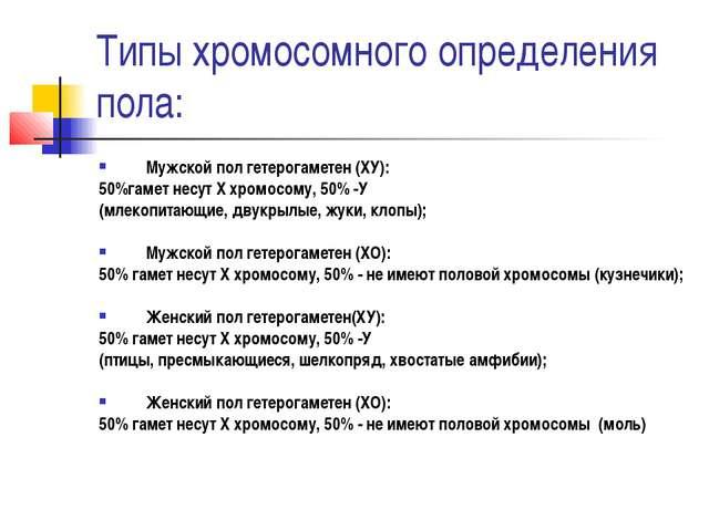 Типы хромосомного определения пола: Мужской пол гетерогаметен (ХУ): 50%гамет...