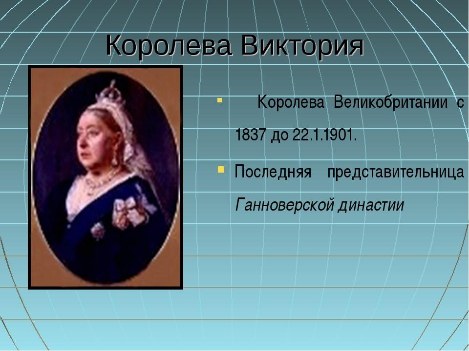 Королева Виктория Королева Великобритании с 1837 до 22.1.1901. Последняя пред...