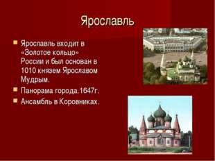 Ярославль Ярославль входит в «Золотое кольцо» России и был основан в 1010 кня