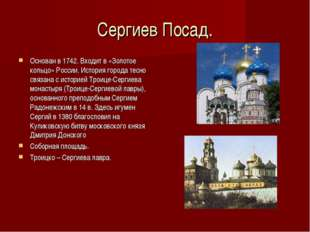 Сергиев Посад. Основан в 1742. Входит в «Золотое кольцо» России. История горо