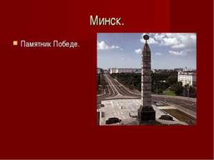 Минск. Памятник Победе.
