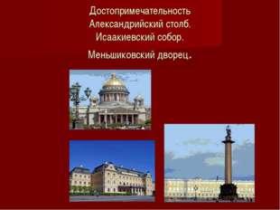 Достопримечательность Александрийский столб. Исаакиевский собор. Меньшиковск