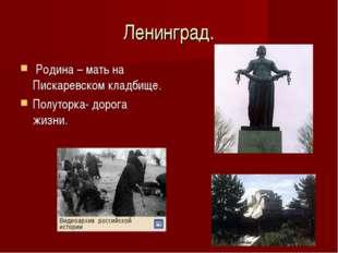 Ленинград. Родина – мать на Пискаревском кладбище. Полуторка- дорога жизни.