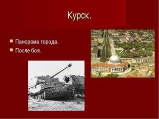 Курск. Панорама города. После боя.