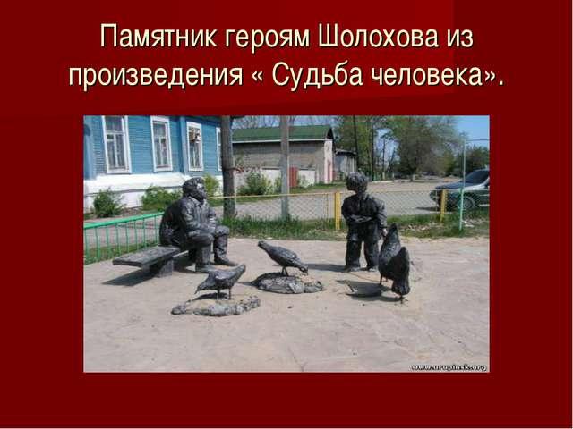 Памятник героям Шолохова из произведения « Судьба человека».