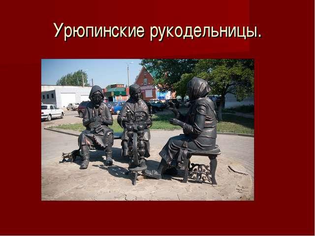 Урюпинские рукодельницы.