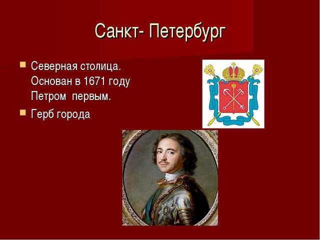 Санкт- Петербург Северная столица. Основан в 1671 году Петром первым. Герб го...