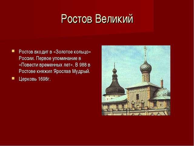 Ростов Великий Ростов входит в «Золотое кольцо» России. Первое упоминание в «...