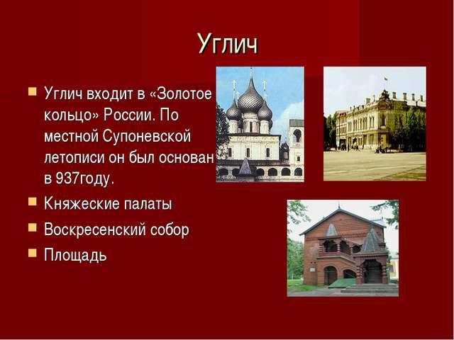 Углич Углич входит в «Золотое кольцо» России. По местной Супоневской летописи...