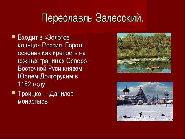 Переславль Залесский. Входит в «Золотое кольцо» России. Город основан как кре...