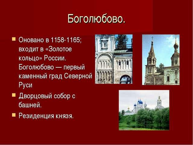 Боголюбово. Оновано в 1158-1165; входит в «Золотое кольцо» России. Боголюбово...