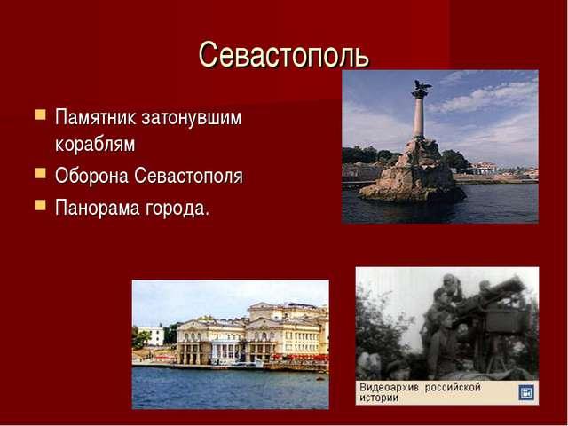 Севастополь Памятник затонувшим кораблям Оборона Севастополя Панорама города.