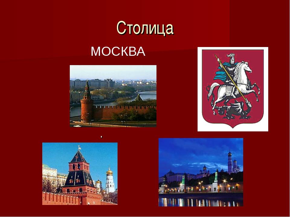 Столица . МОСКВА