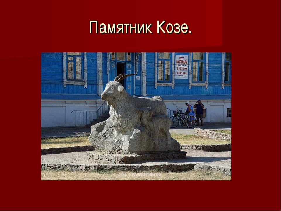 Памятник Козе.