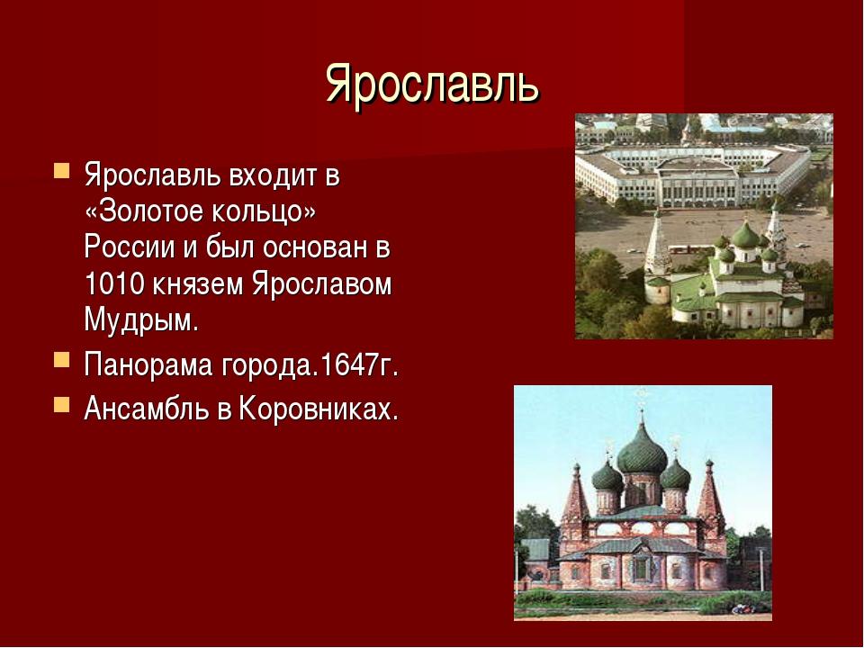 Ярославль Ярославль входит в «Золотое кольцо» России и был основан в 1010 кня...