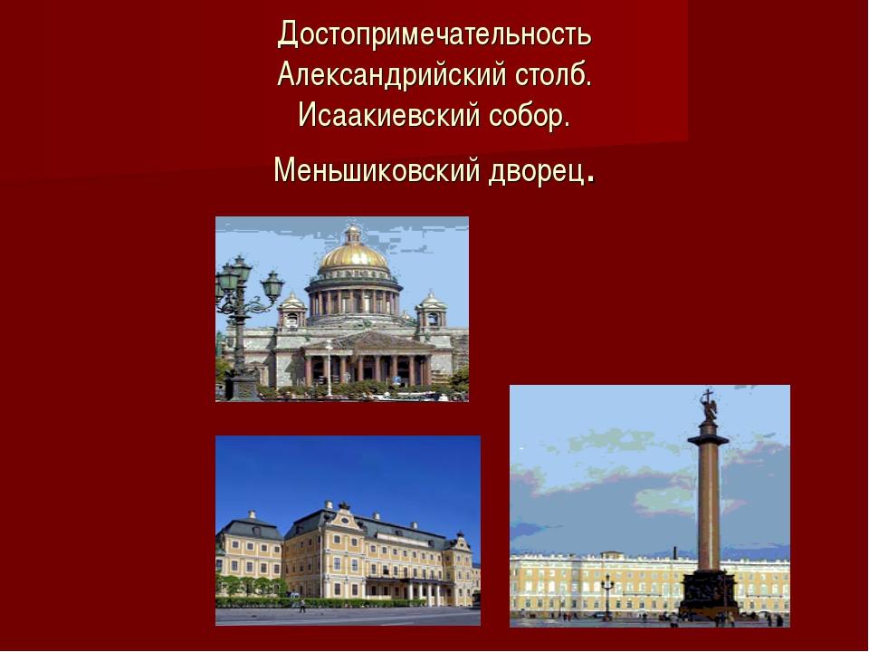 Достопримечательность Александрийский столб. Исаакиевский собор. Меньшиковск...