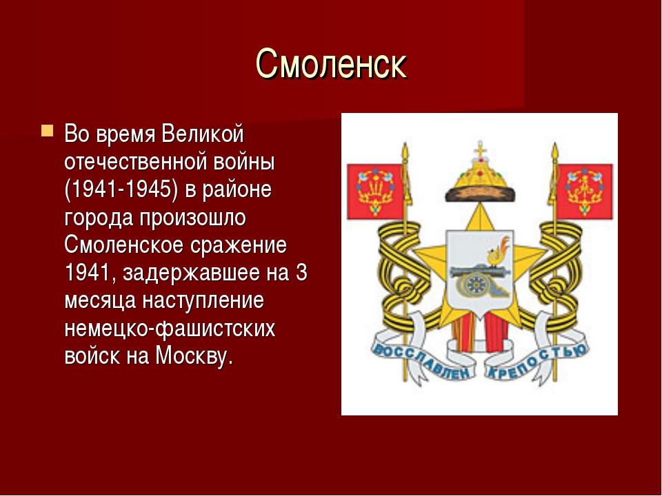 Смоленск Во время Великой отечественной войны (1941-1945) в районе города про...