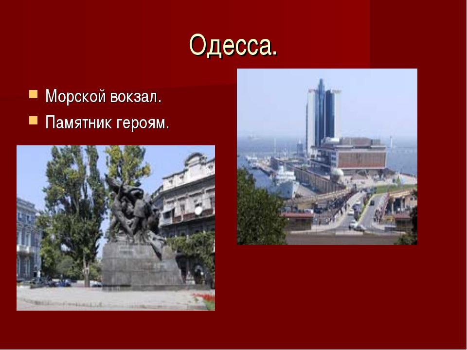 Одесса. Морской вокзал. Памятник героям.