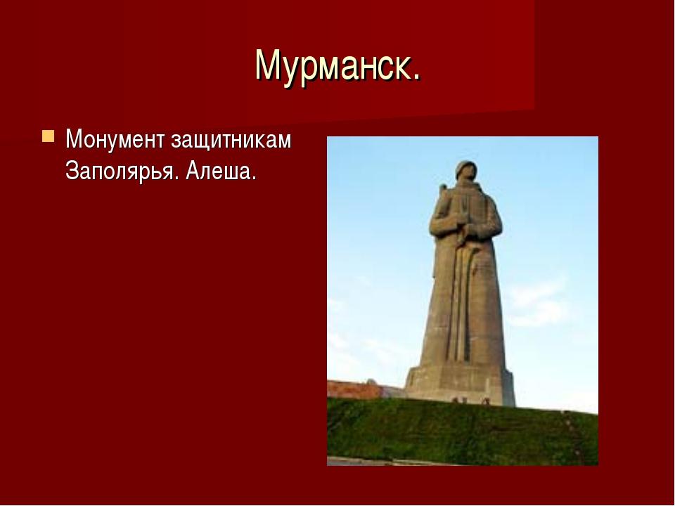 Мурманск. Монумент защитникам Заполярья. Алеша.
