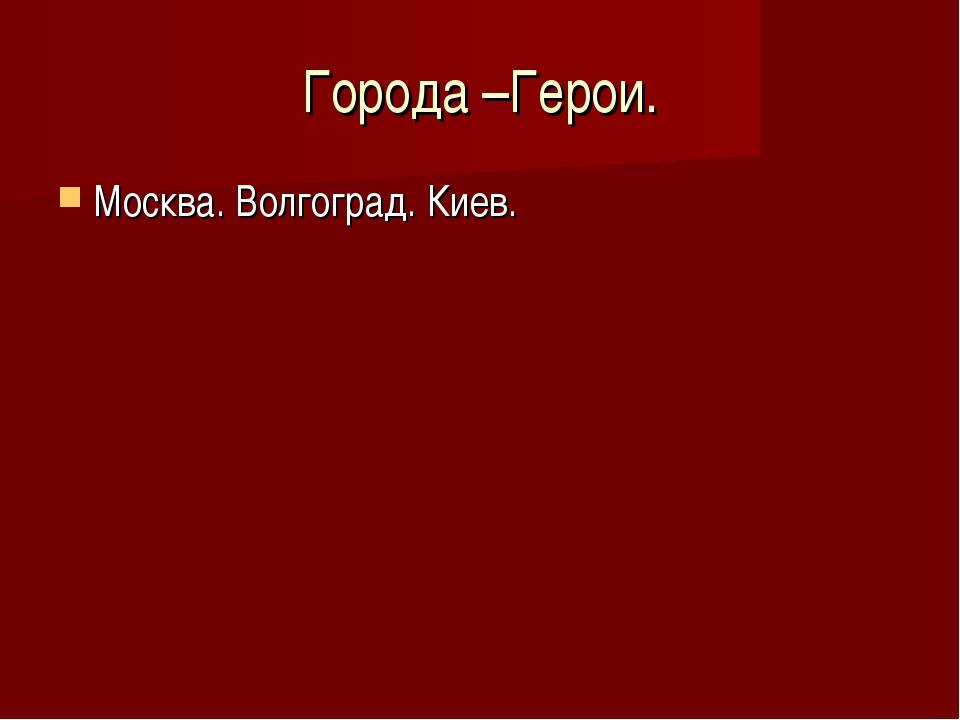 Города –Герои. Москва. Волгоград. Киев.