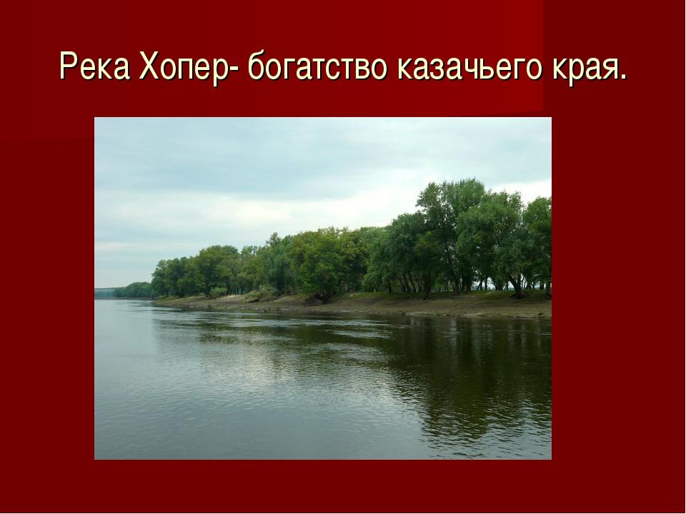 Река Хопер- богатство казачьего края.