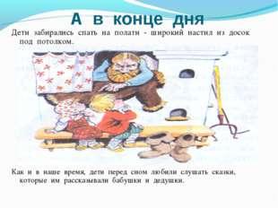 А в конце дня Дети забирались спать на полати - широкий настил из досок под п