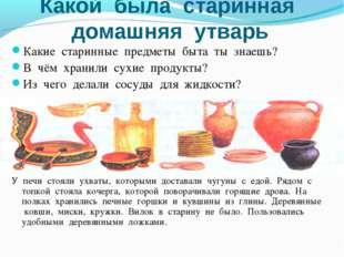 Какой была старинная домашняя утварь Какие старинные предметы быта ты знаешь?