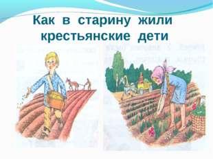 Как в старину жили крестьянские дети