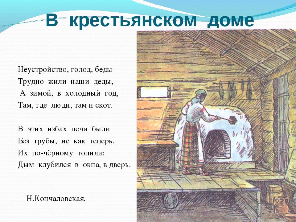 В крестьянском доме Неустройство, голод, беды- Трудно жили наши деды, А зимой...