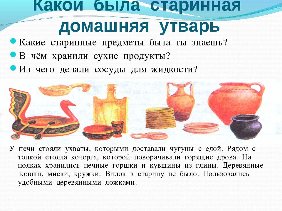 Какой была старинная домашняя утварь Какие старинные предметы быта ты знаешь?...