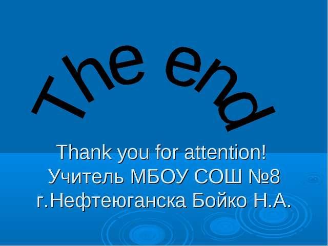 Thank you for attention! Учитель МБОУ СОШ №8 г.Нефтеюганска Бойко Н.А.