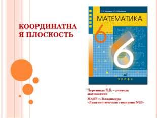 КООРДИНАТНАЯ ПЛОСКОСТЬ Черемных В.Б. – учитель математики МАОУ г. Владимира «