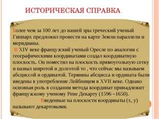 ИСТОРИЧЕСКАЯ СПРАВКА Более чем за 100 лет до нашей эры греческий ученый Гиппа