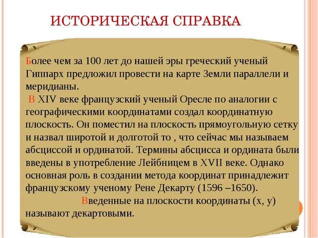 ИСТОРИЧЕСКАЯ СПРАВКА Более чем за 100 лет до нашей эры греческий ученый Гиппа...
